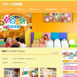 ちきーと保育園様のホームページ制作