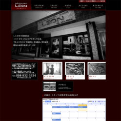 レオン様のホームページ制作画像