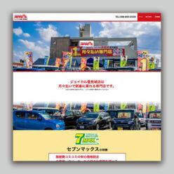 ジョイカル沖縄 豊見城店